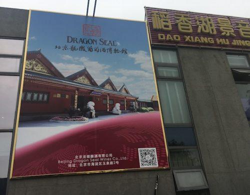 China y el vino